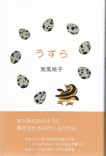「うずら」表紙画像 (438x640).jpg