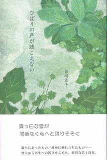 「ひばりの声が聴こえない」表紙 (538x800).jpg