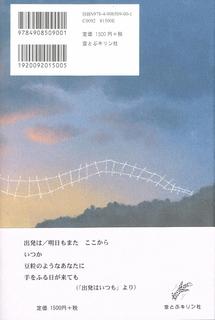 「出発はいつも」裏表紙 (689x1024).jpg