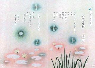 「国語5年下」「小さな質問」本文合成(大).jpg