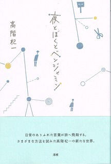 「夜とぼくとベンジャミン」表紙.jpg