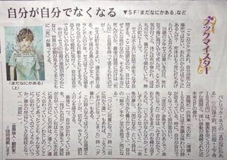 「水の町」書評 金原瑞人 山形新聞.jpg