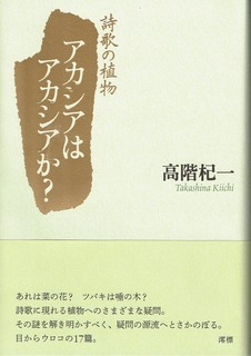 「詩歌の植物」表紙写真.jpg