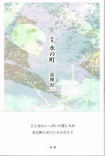 『水の町』表紙.jpg