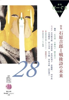 びーぐる28号 表紙.jpg