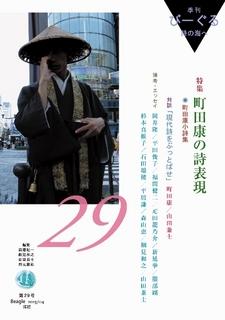 びーぐる29号 表紙 (451x640).jpg