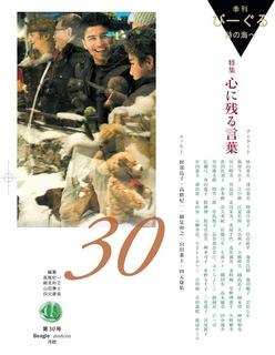 びーぐる30号 表紙.jpg