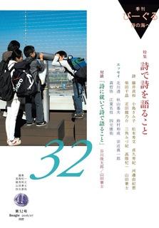 びーぐる32号表紙.jpg
