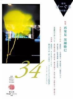 びーぐる34号 表紙.jpg
