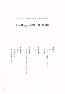 びーぐる35号別冊付録.jpg