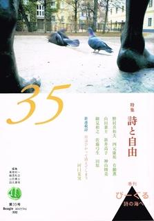 びーぐる35号表紙 (558x800).jpg