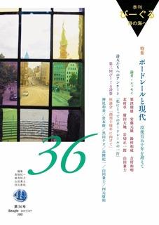 びーぐる36号表紙.jpg