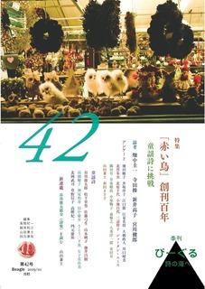 びーぐる42号表紙.jpg