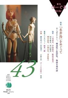 びーぐる43号表紙.jpg