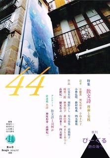 びーぐる44号表紙.jpg