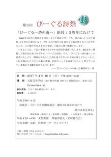 びーぐる詩祭2017.jpg