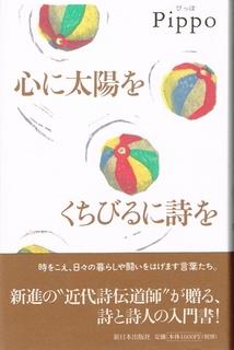 ぴっぽ「心に太陽を くちびるに詩を」 (537x800).jpg