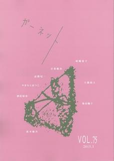 ガ75 表紙 (455x640).jpg
