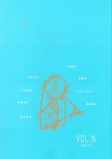 ガ76号 表紙 (453x640).jpg