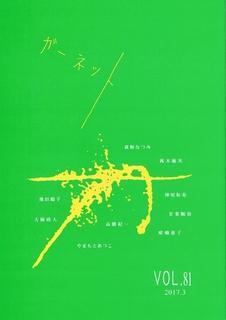 ガ81 表紙 (566x800).jpg