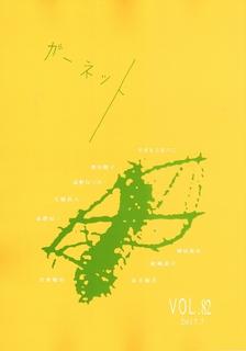 ガ82 表紙 (2) (898x1280).jpg