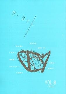 ガ84 表紙.jpg