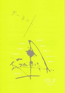 ガ87号 表紙.jpg