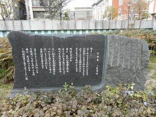 三好達治詩碑 (800x600).jpg