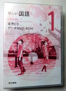国語 音声CD.jpg