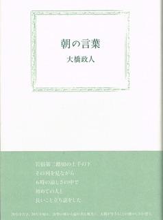 大橋政人詩集『朝の言葉』.jpg