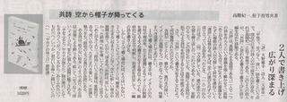 山形新聞(久野雅幸)2019.6.16.jpg