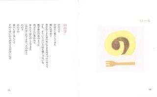 廿楽順治『宇田川草子』「のの字」.jpg
