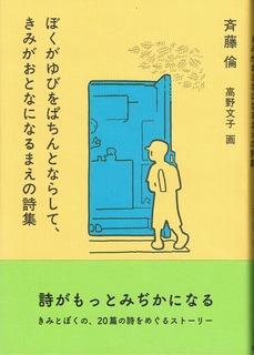 斉藤倫「ぼくがゆびをぱちんとならして……」表紙.jpg