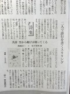 新聞書評(野村喜和夫).jpg