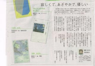 朝日中高生新聞「水の町」金原瑞人2015.8.9(日) (1024x718).jpg