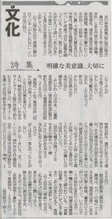 神戸新聞(細見和之)2019.6.20 (409x800).jpg