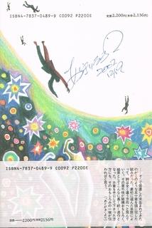 荒木一郎サイン (537x800).jpg