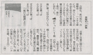 読売新聞 ハルキ文庫 書評 (1024x604).jpg