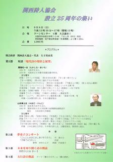 関西詩人協会・対談2019.9.8.jpg