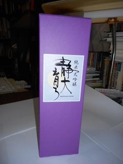 静大育ち(箱) (600x800).jpg