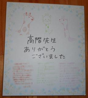 3年生からの色紙(モザイク).JPG