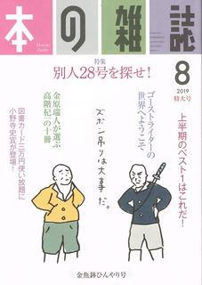 「本の雑誌」2019.8月号.jpg