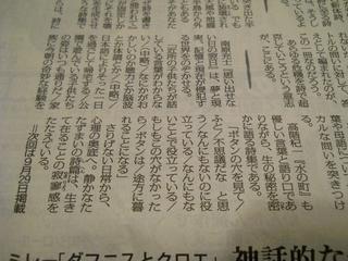「水の町」書評 城戸朱理 毎日新聞(夕)拡大 (800x600).jpg